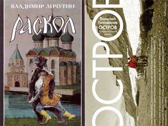 "Обложки книг Владимира Личутина ""Раскол"" и Василия Голованова ""Остров"". Иллюстрации с сайта fictionbook.ru"